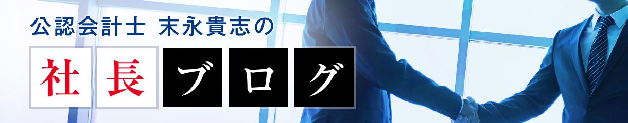 公認会計士 末永貴志の社長ブログ